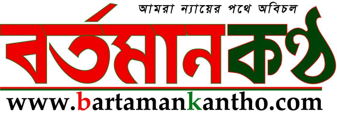 Bartaman Kantho