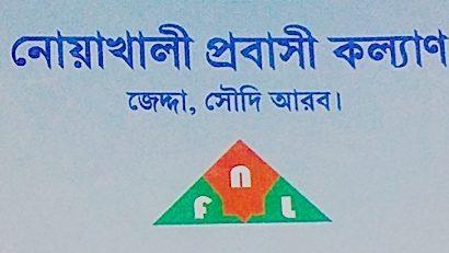 মানবতার সেবায় বৃহত্তর নোয়াখালী প্রবাসী কল্যাণ সমিতি
