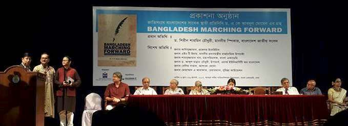 'Bangladesh Marching Forward: A Collection of Articles and Speeches' গ্রন্থের প্রকাশনা উৎসব