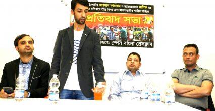 দেশে সাংবাদিকের ওপর হামলায় স্পেন বাংলা প্রেসক্লাবের প্রতিবাদ